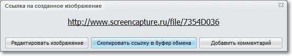 Скриншот загружен в интернет