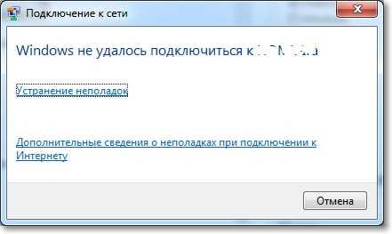 Windows не удалось подключится к...