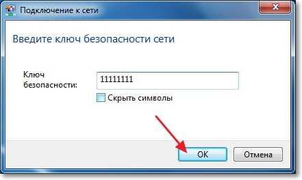 Вводим ключ безопасности