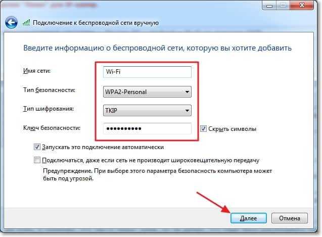 Подключение к Wi-Fi со скрытым именем сети (SSID)