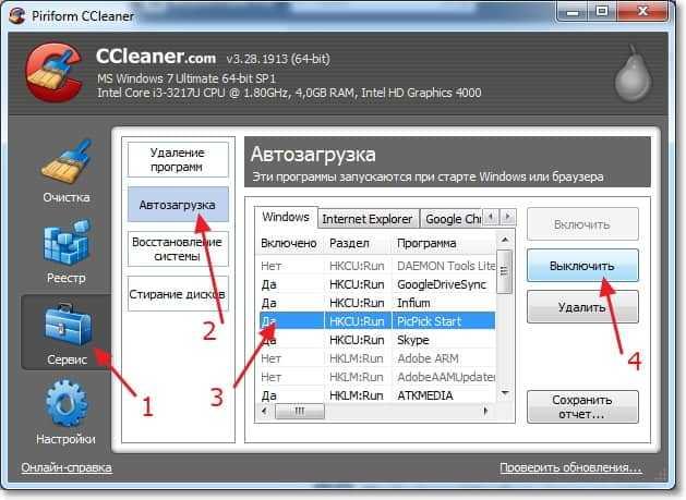 Отключаем программы из автозагрузки программой CCleaner