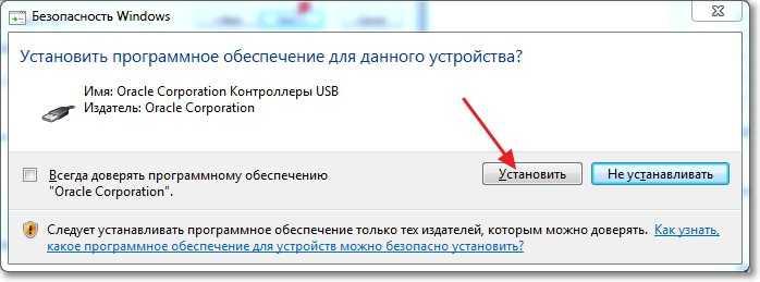 Установка устройств VirtualBox
