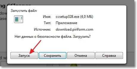 Запуск установочного файла CCleaner