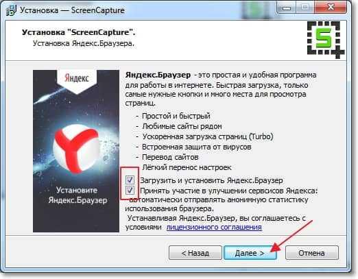 Установка браузеар от Яндекс