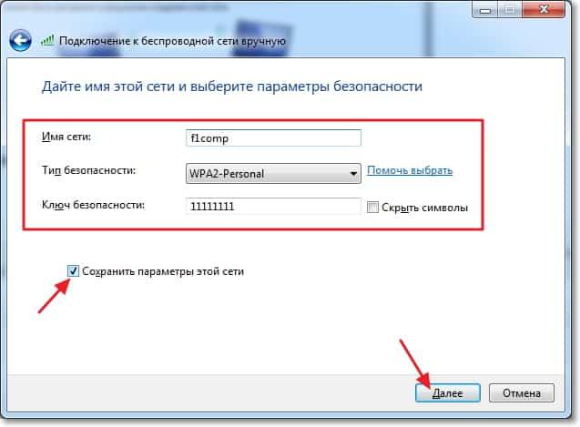 Задаем имя сети и параметры безопасности