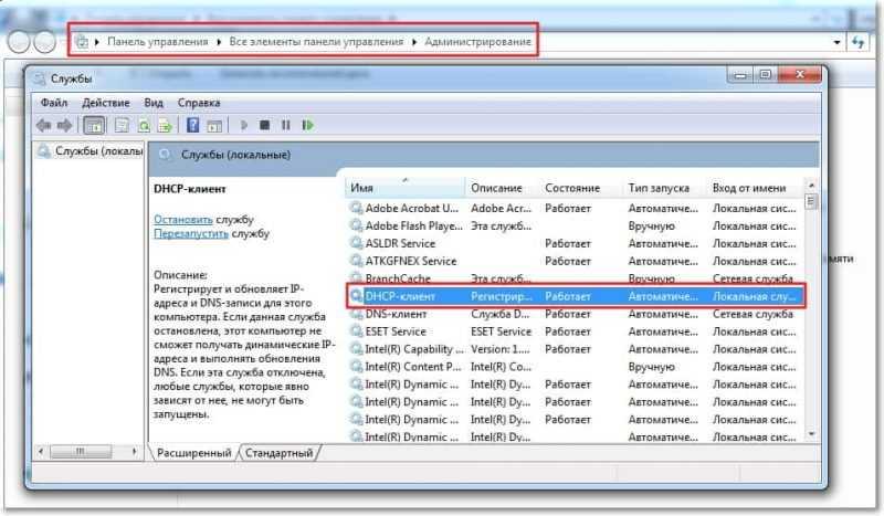 Поверка службы DHCP-клиент