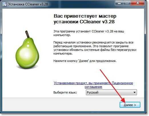 Начало установки CCleaner
