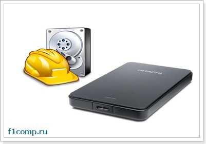 Как восстановить информацию с внешнего жесткого диска
