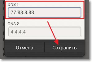 DNS от Яндекса