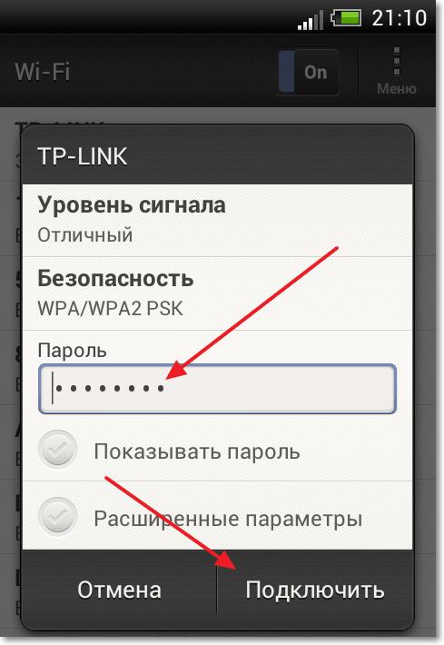 Вводим пароль для подключения к Wi-Fi