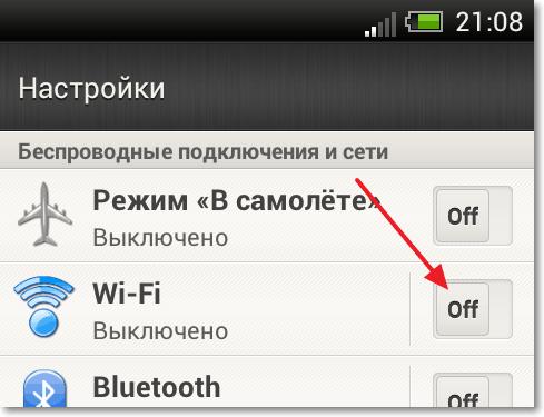 Включаем Wi-Fi в настройках