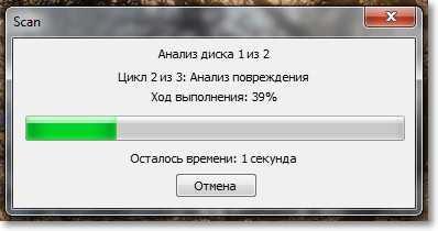 Анализ диска и файлов для восстановления