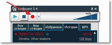 Запись музыки с онлайн радио в mp3