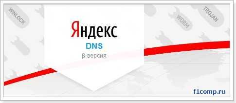 Настройка Яндекс.DNS