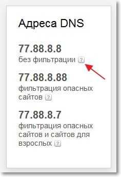 DNS адреса от Яндекс для блокировки опасных сайтов