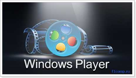 Обзор Windows Player