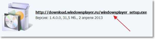 Скачиваем Windows Player