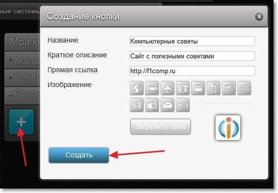 Добавляем собственный сайт в iKnop