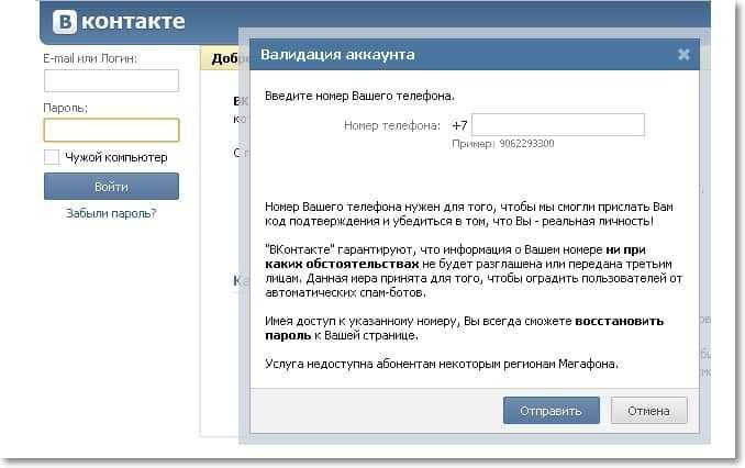 Валидация аккаунта ВКонтакте