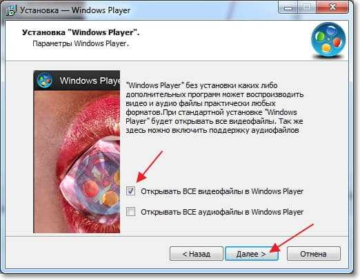 Ассоциация видеофайлов с Windows Player