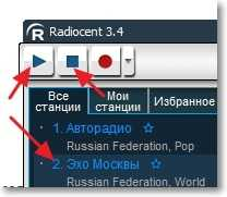 Запуск и остановка проигрывания онлайн радио