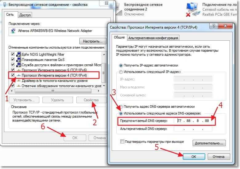 Настройка DNS от Яндекса на компьютере