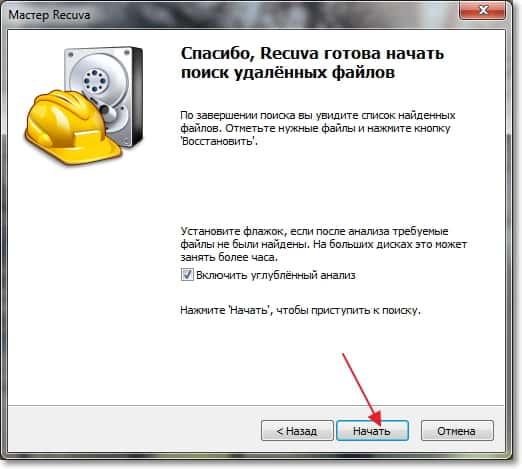 Запуск поиска файлов для восстановления