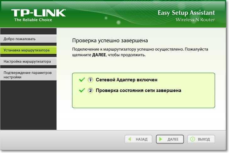 Проверка подключения к маршрутизатору