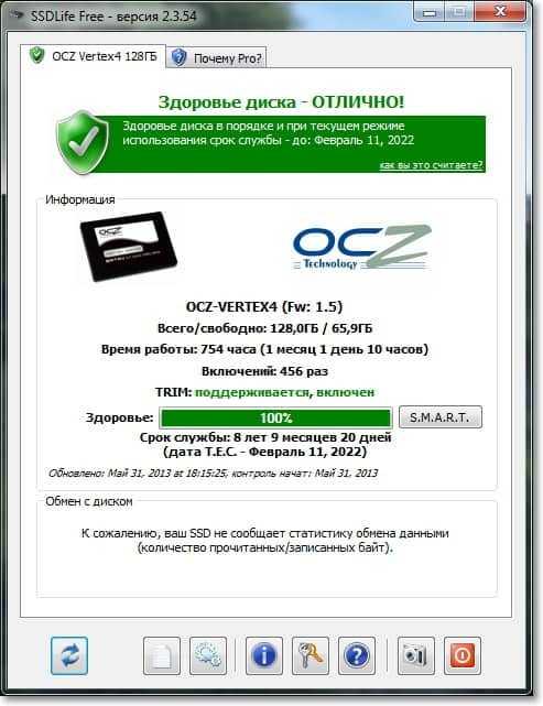 Оценка здоровья SSD накопителя OCZ Vertex 4