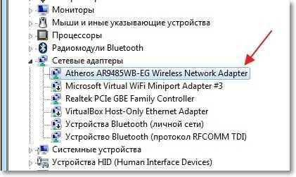 Проверяем, установлен ли драйвер на Wi-Fi адаптер