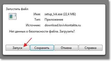Запуск установочного файла