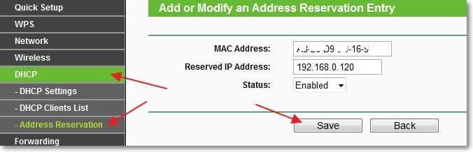 Привязываем IP адрес к МАС адресу