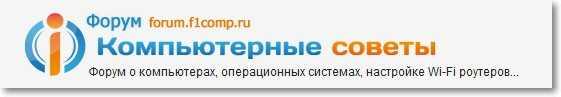 Компьютерный форум forum.f1comp.ru
