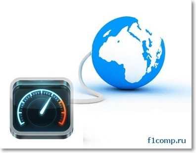 Как ограничить скорость интернета