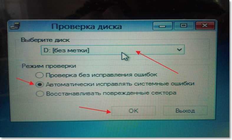Запуск утилиты CHKDSK с загрузочного диска