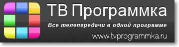 «ТВ Программка»