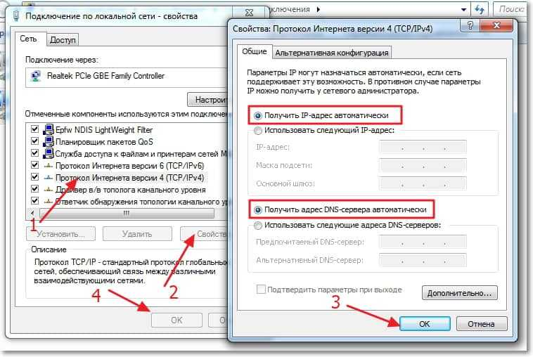 Получаем IP и DNS адреса автоматически