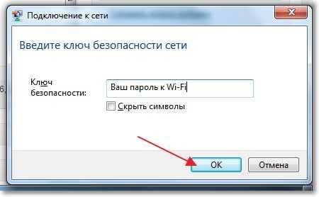 Вводи пароль
