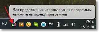 Программа работает на панели уведомлений