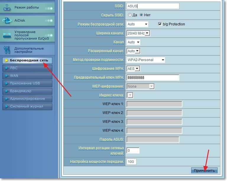 Настройка пароля на Wi-Fi на роутере Asus RT-N13U