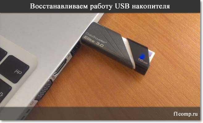 Восстановление USB накопителя
