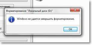 Windows не удалось завершить форматирование USB накопителя
