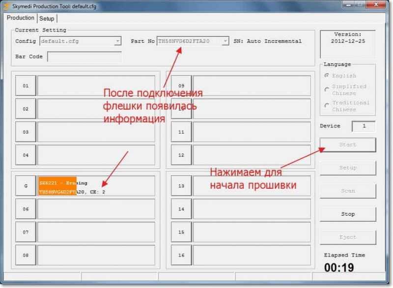 программа для ремонта флешек на русском скачать бесплатно - фото 11