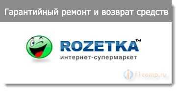 """Возврат средств в интернет-магазине """"Розетка"""""""