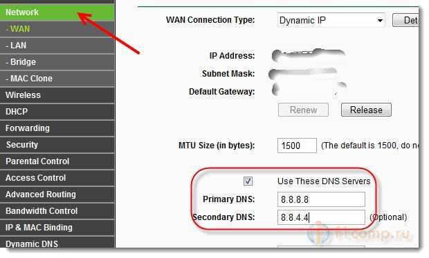 Изменение DNS в настройках маршрутизатора