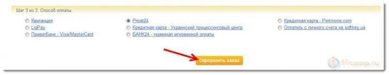 Способ оплаты лицензионного антивируса