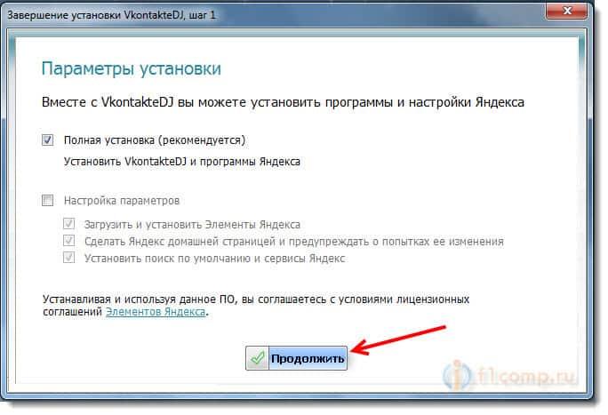 Установка элементов Яндекса