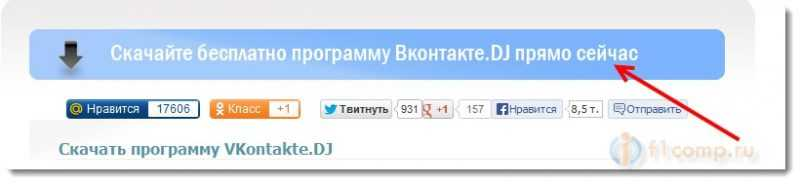Скачиваем Vkontakte.DJ