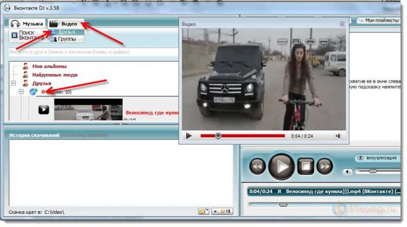 Просмотр и скачивание видео