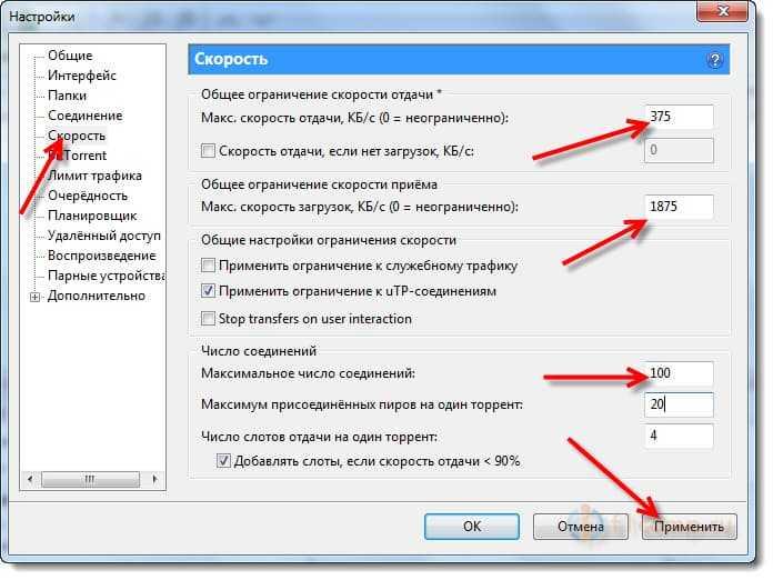 Ограничение скорости в uTorrent